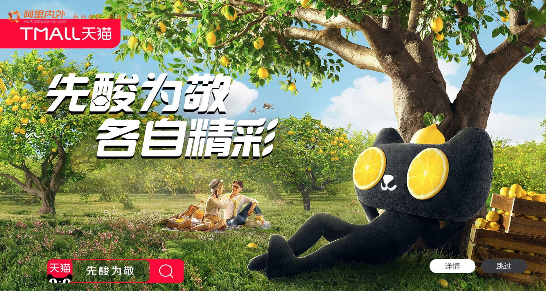 天猫七夕酸酸节|打造全民狂欢营销事件传播